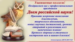 Поздравление с днем российской науки 2017