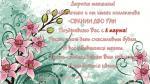 Поздравление сотрудниц от СВКНИИ ДВО РАН