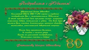 Поздравляем Фатьянова Игоря Ивановича с юбилеем!