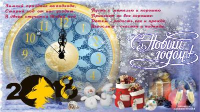 Дорогие коллеги!  Примите искренние поздравления с наступающим Новым годом и Рождеством!  Желаем вам и вашим близким крепкого здоровья, благополучия во всем, счастья и праздничного настроения! Пусть Новый год принесет только позитивные эмоции, радостные события и исполнение всего задуманного!