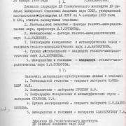 приказ о назначении заведующих отделами