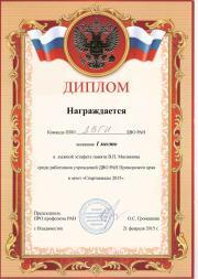 Диплом за 1 место в лыжной эстафете среди работников учреждений ДВО РАН / спартакиада - 2015