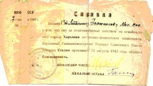 Благодарность за освобождение г. Харькова