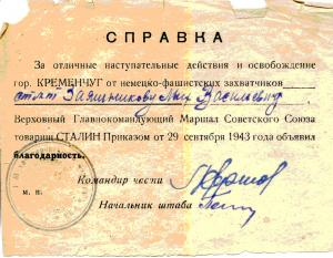 благодарность за освобождение г. Кременчуг