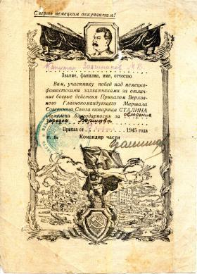 Благодарность командования  от   17 января 1945 г. за овладение городом Варшава