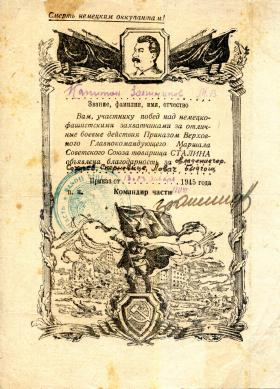 Благодарность командование за овладение польскими городами -   г. Быдгощ, г. Ловач, г. Скерневице, г. Сохачев   18- 23 января 1945 г.