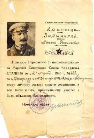 Благодарность командования  от 4 марта 1945 г. за овладение городом Штаргард  и от 20 марта за овладение городом  Альтдамм