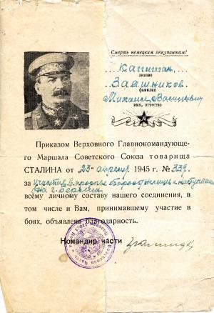 Благодарность  командования  от 23 апреля  1945 г. за участие в прорыве обороны немцев и наступлении на г. Берлин
