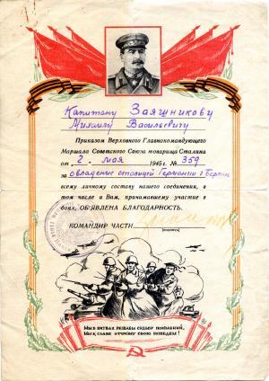 Благодарность командования от 2 мая 1945 г. за овладение столицей Германии   г. Берлин