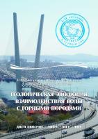Вторая всероссийская конференция с международным участием «Геологическая эволюция взаимодействия воды с горными породами»