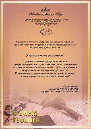 ИМГиГ ДВО РАН поздравление