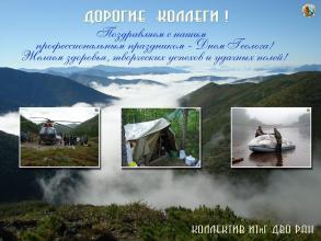 Поздравление от ИТиГ ДВО РАН